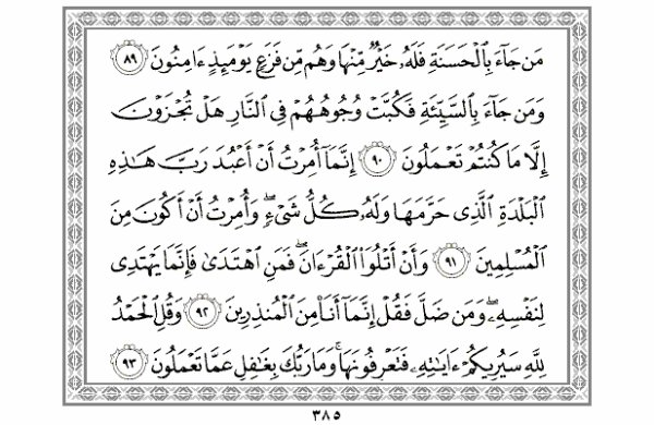 sourate 27