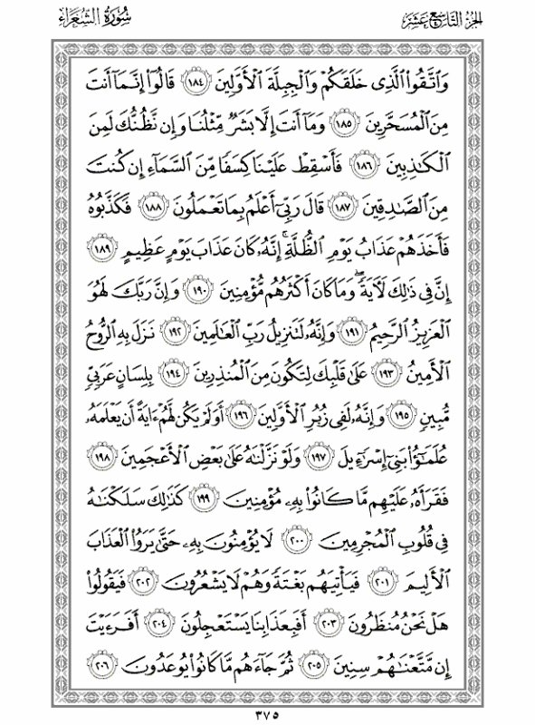 sourate 26