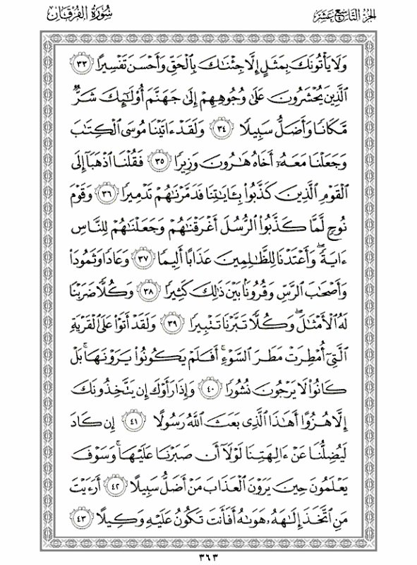 sourate 25