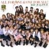 Hello! Project All-Stars - All For One One For All !