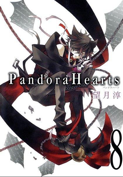 Pandora hearts tome 8