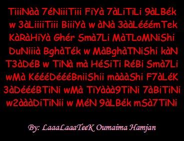 GhiiR Smaa7lii