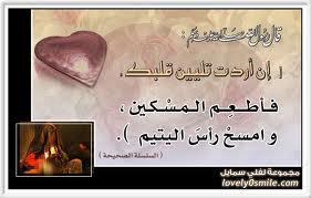 تليين القلب