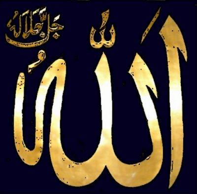 Allah est UNiQUE !