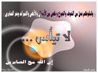 Mes Condoléances Islam