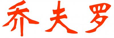 Mon prénom en Chinois et Japonais