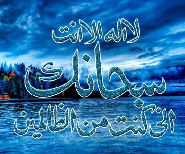 soubhabna allah