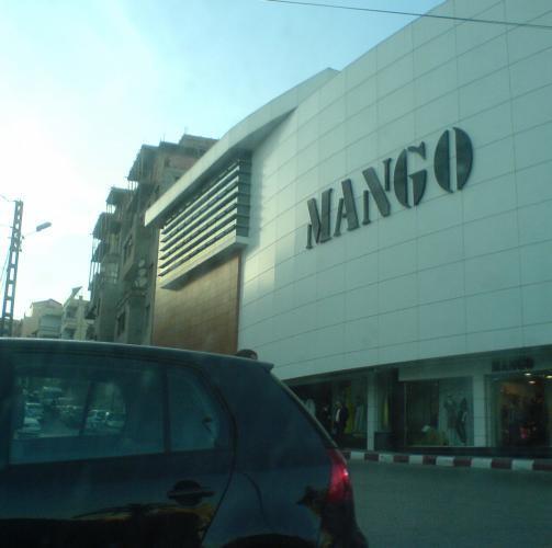 ALGER Said Hamdine Mango الجزائر العاصمة +100 Fans