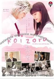 koizora (恋空) mon film préférer