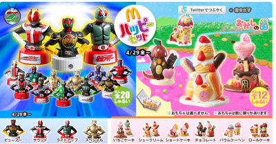 Happy Meal Kamen Rider