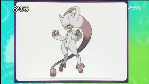 Mewtwo Pokémon X et Y