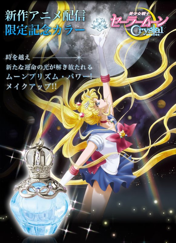 Sailor Moon Crystal Fragrance
