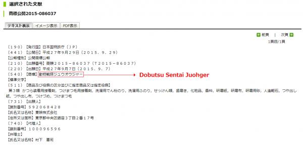 Dobutsu Sentai Juohger