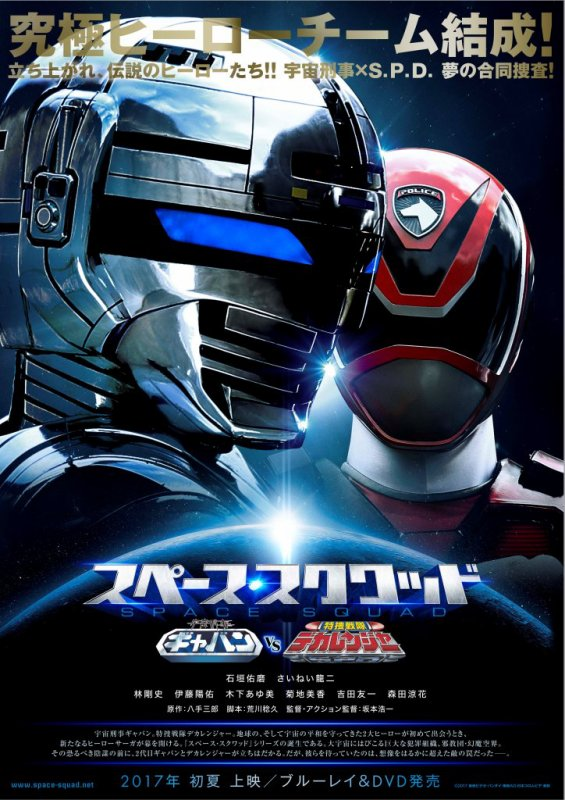 SPACE SQUAD : GAVAN VS DEKARANGER