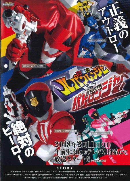 Kaito Sentai Lupinranger vs Keisatsu Sentai Patoranger
