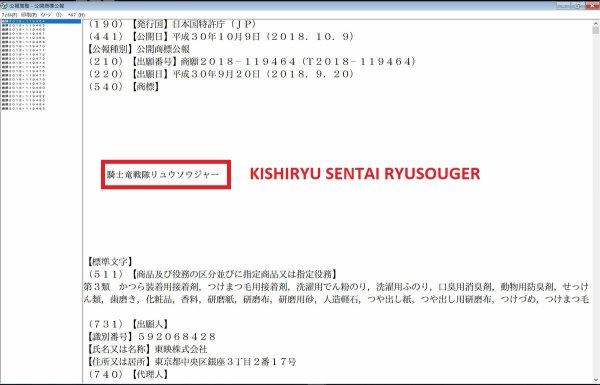 Kishiryu Sentai Ryusoger