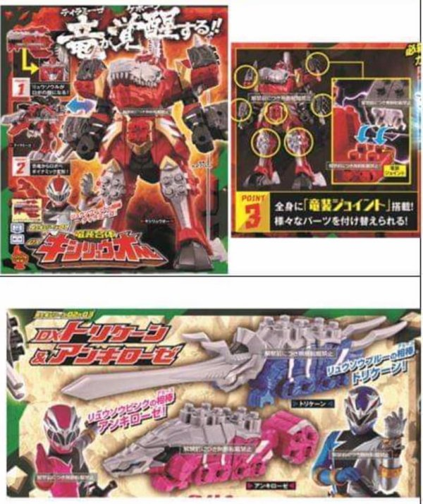 Kishiryu Sentai Ryusoger :  Toys Listing