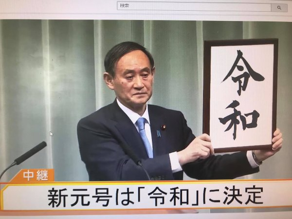 Le Japon change d'Ère