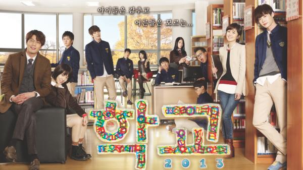Drama: School 2013