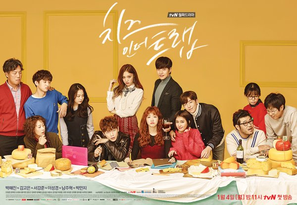 Drama: Cheese In The Trap !