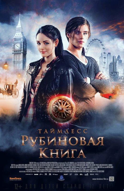 Rouge Rubis, affiche officielle Russe
