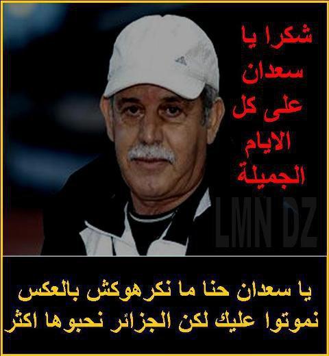 MERCIII BCP SA3DENNNNNNNNNNNNNNNNNNNNNNNNNNNN é 1 2 3 viva l'algérie