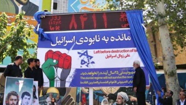 3 GUERRE MONDIAL 2017 EN MARCHE :Des manifestants iraniens dévoilent le compte à rebours de la destruction d'Israël