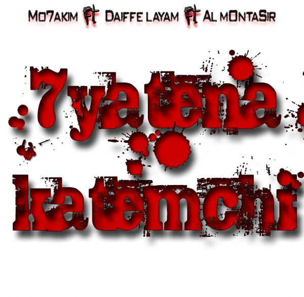 7yatena katemechi === Mo7akim FT Daiffe LaYam Ft Al Mountassir ==2011 / 7yatena katemechi === Mo7akim FT Daiffe LaYam Ft Al Mountassir ==2011