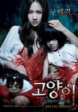 The Cat (2011, Seung-wook Byeon)