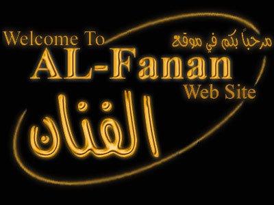 Site Al-Fanan  موقع الفنان