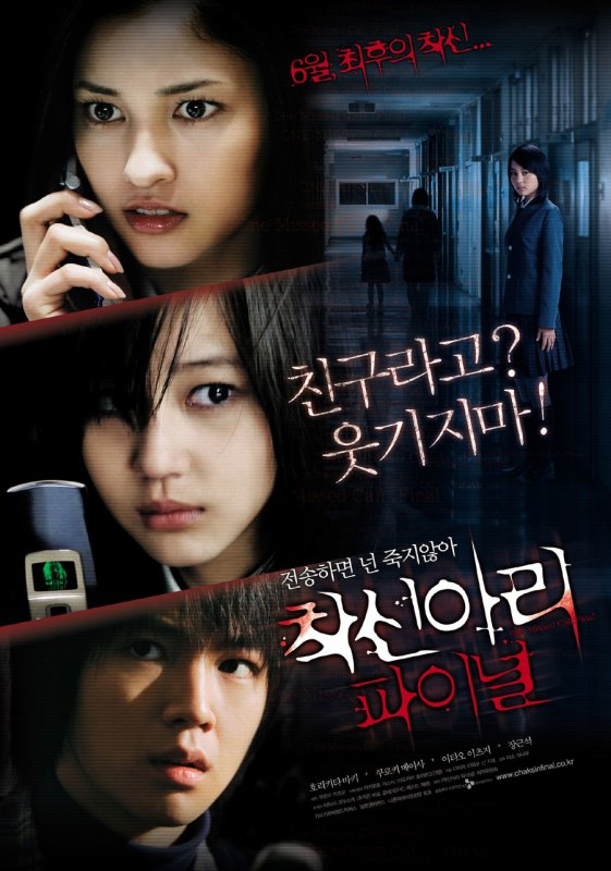 One Missed Call Final DDL Vostfr Complet - JMovie