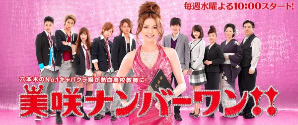Misaki Number One!! DDL Vostfr Complet - JDrama