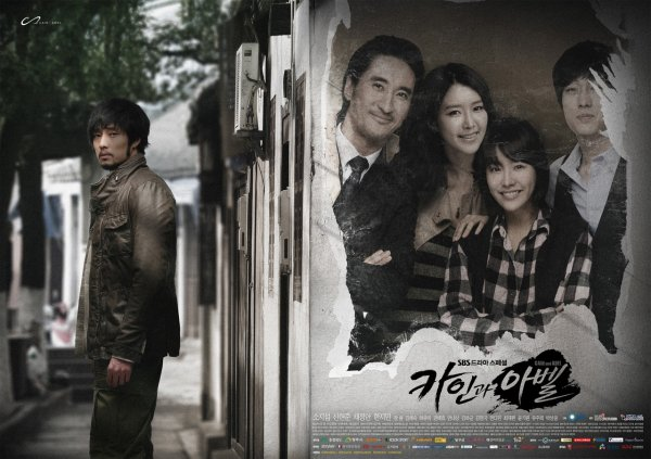 Cain And Abel DDL Vostfr Complet - KDrama