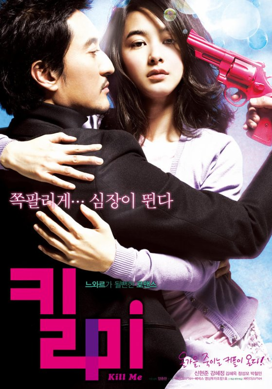 Kiss Me, Kill Me Streaming + DDL Vostfr Complet - KMovie