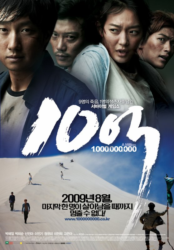 A Million Streaming + DDL Vostfr Complet - KMovie
