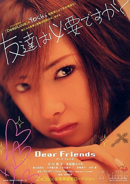 Dear Friends Streaming + DDL Vostfr Complet - JMovie