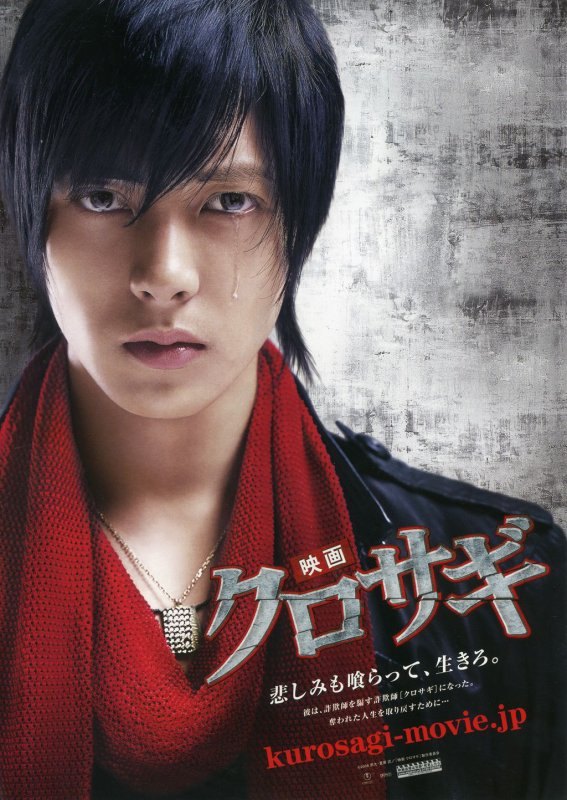 Kurosagi Streaming + DDL Vostfr Complet - JDrama + JMovie