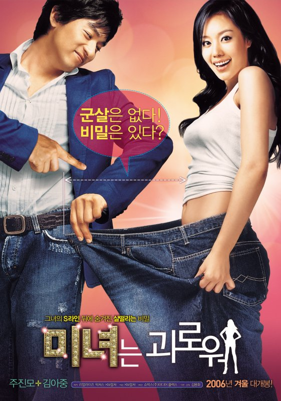 200 Pounds Beauty Streaming + DDL Vostfr Complet - KMovie
