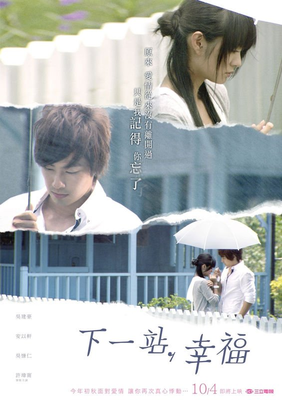 Autumn's Concerto Streaming + DDL Vostfr Complet - TwDrama