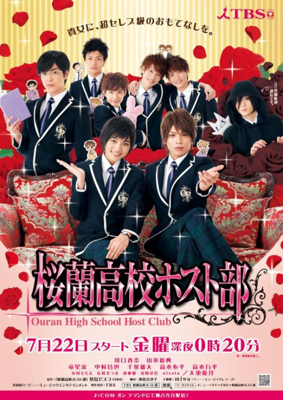 Ouran High School Host Club Streaming + DDL Vostfr Complet - JDrama