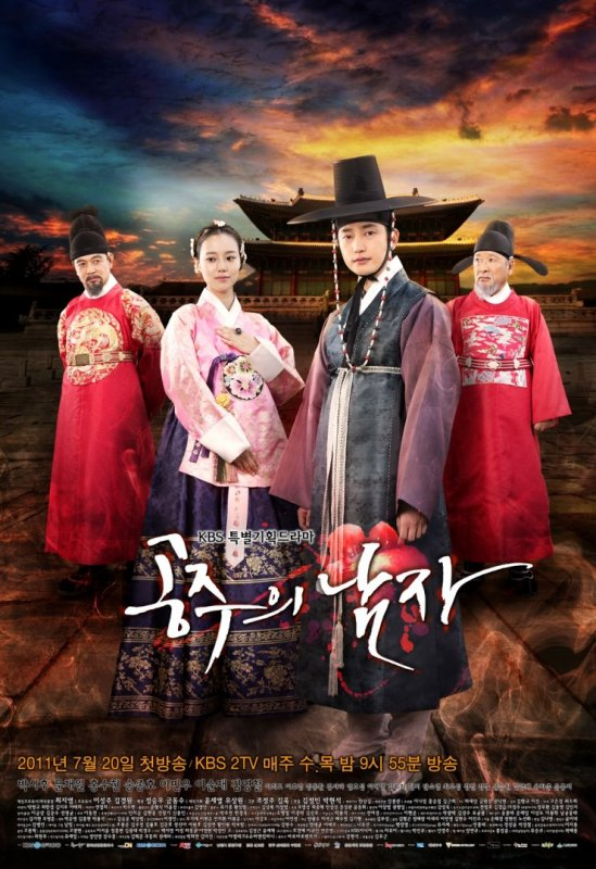 The Princess' Man DDL Vostfr Complet - KDrama