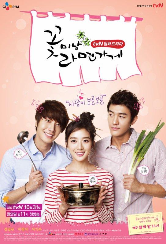 Flower Boy Ramyun Shop DDL Vostfr Complet - KDrama
