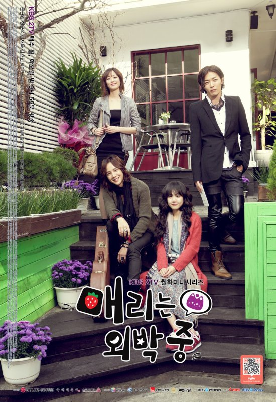 Mary Stayed Out All Night DDL Vostfr Complet - KDrama