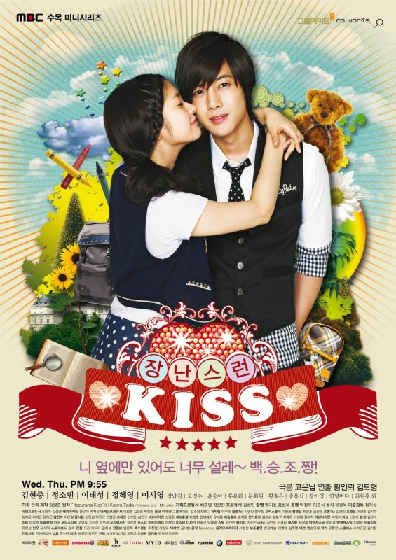Mischievous Kiss DDL Vostfr Complet - KDrama