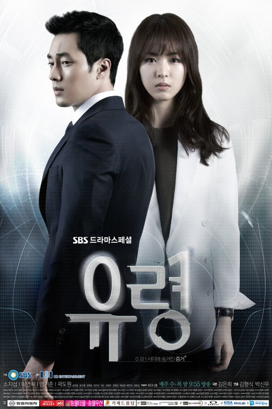 Ghost Streaming + DDL Vostfr Complet - KDrama