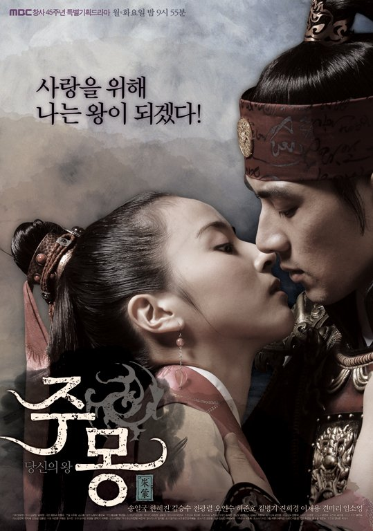 Jumong DDL Vostfr Complet - KDrama