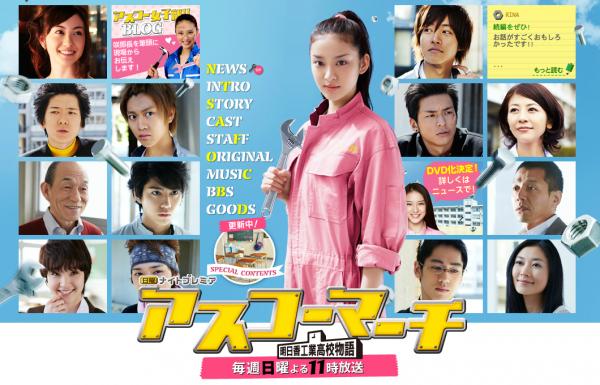 Asuko March! DDL Vostfr Complet - JDrama