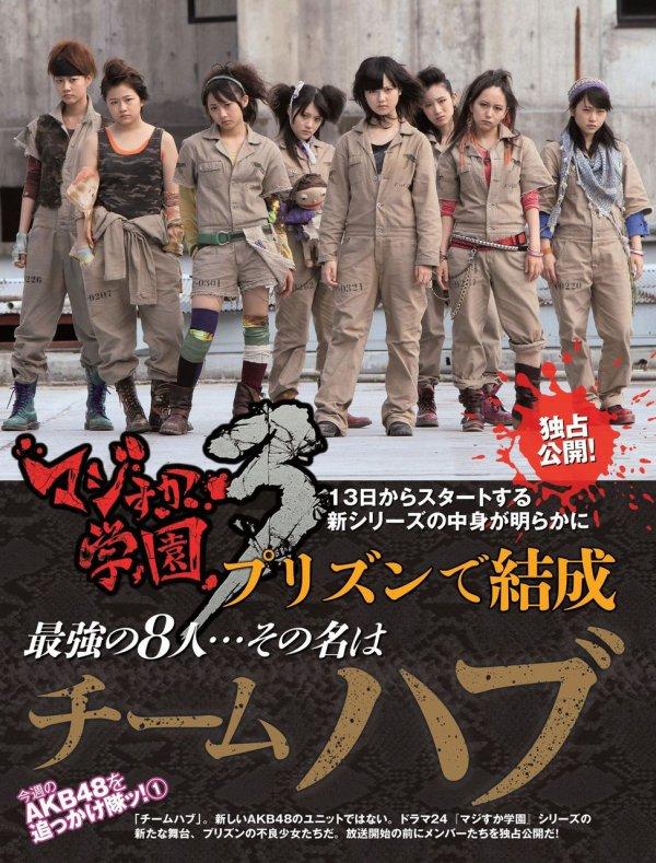 Majisuka Gakuen 3 Streaming + DDL Vostfr Complet - JDrama