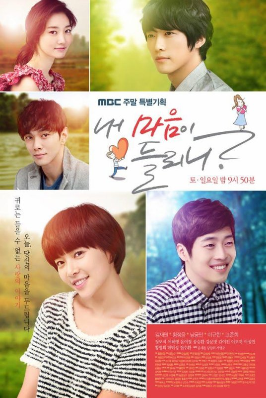 Can You Hear My Heart DDL Vostfr Complet - KDrama