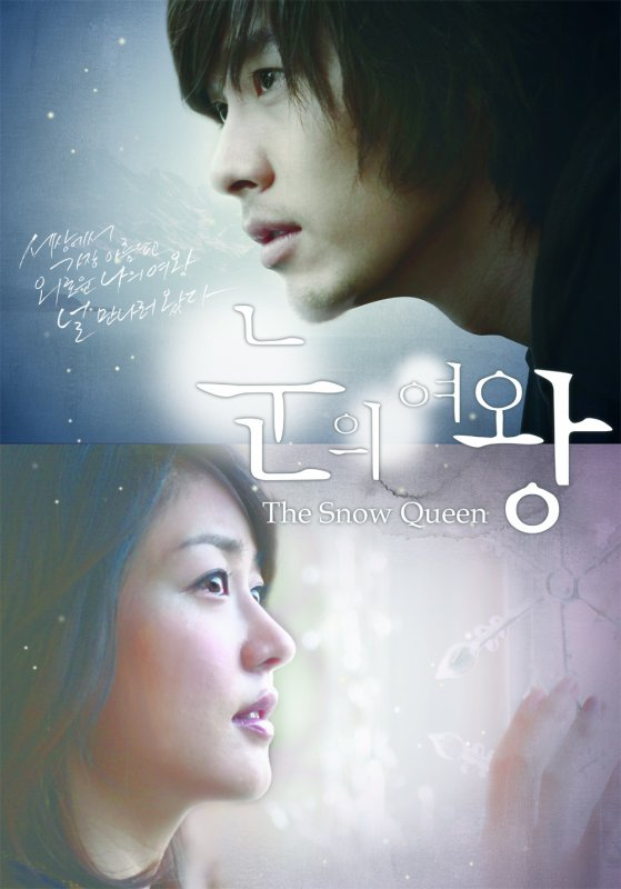 The Snow Queen Streaming + DDL Vostfr Complet - KDrama